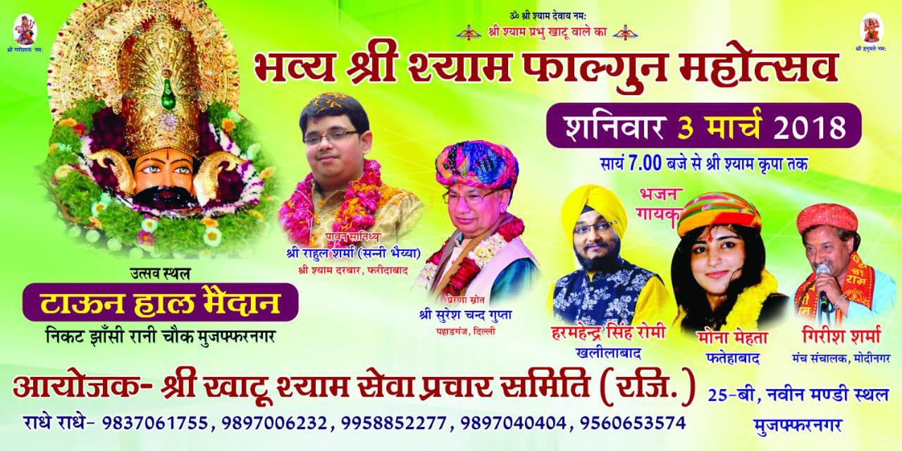 Bhavya Shree Shyam Falgun Mahotsav