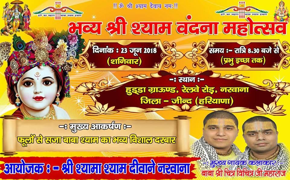 Bhavya Shree Shyam Vandna Mahotsava