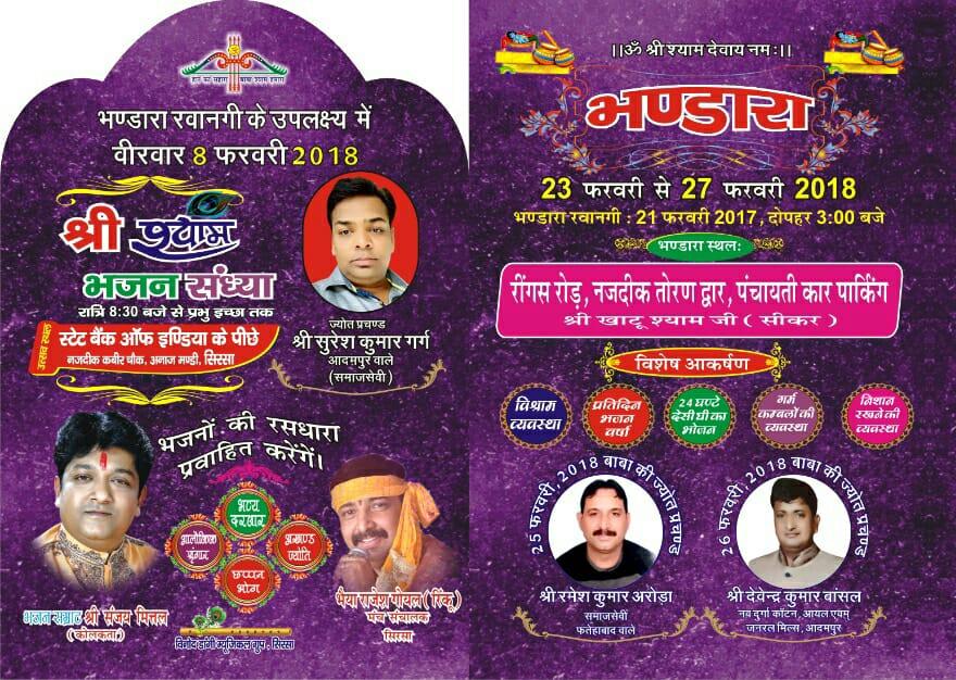 Shree Shyam Bhajan Sandhya ()