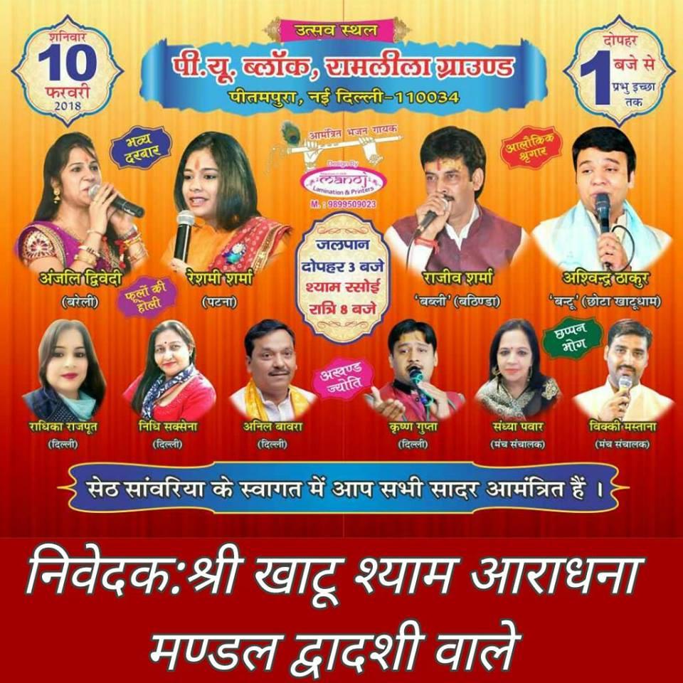 Shree Khatu Shyam Aaradhana Mandal Dwadash Wale