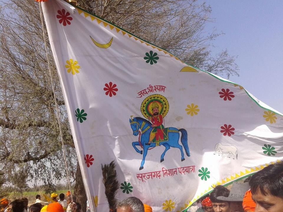 surajgarh nishan images 2018