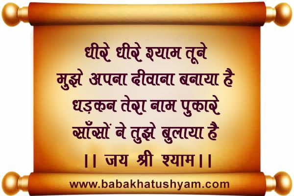 Shyam Khatu Naresh Latest Shayari Wallpaper