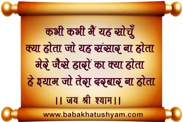 Khatu Naresh Shyam HD Shayari Images