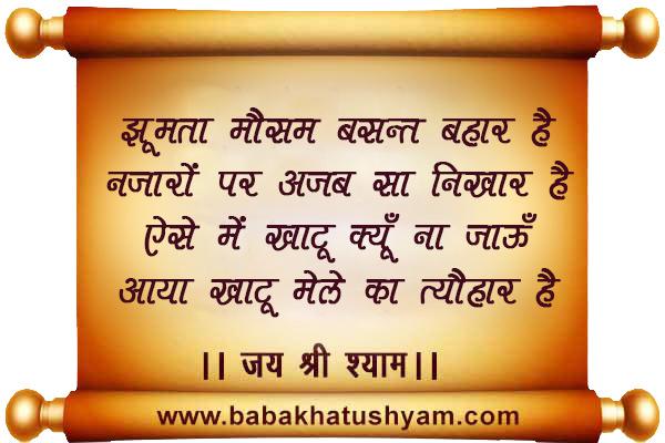 Khatushyam Shayari Image.jpg