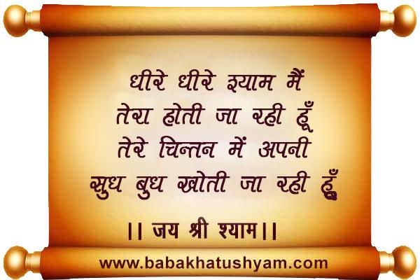 Khatu Shyamji Shayari Image.jpg