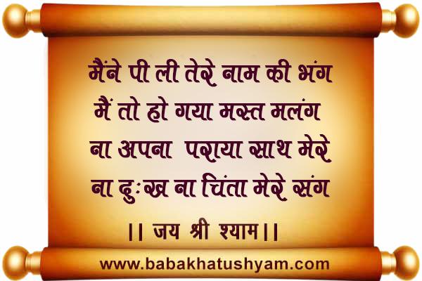 Baba Shyam HD Latest Images