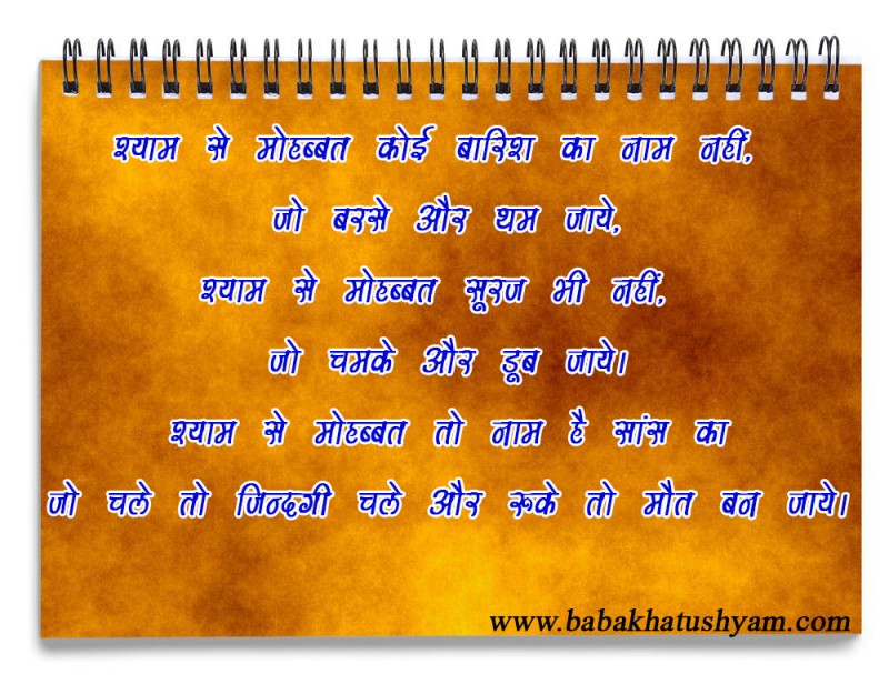 shayari shyam baba ji ki with photo