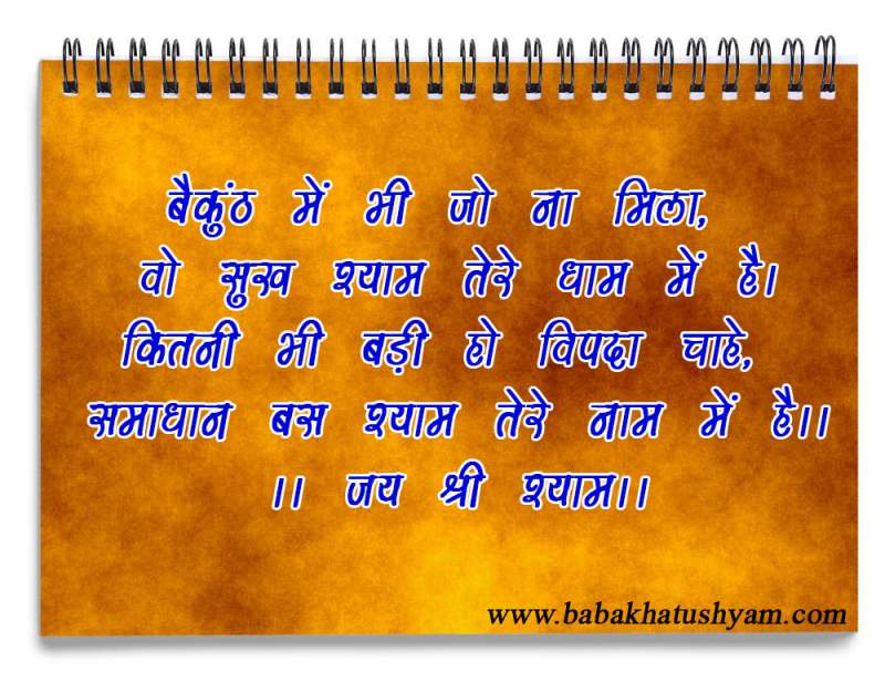 baba khatu shyam best shayari photto
