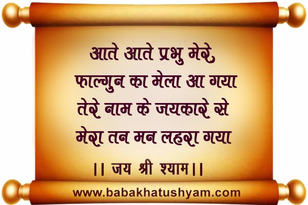 khatushyam-shayari-pic11022021