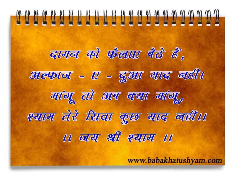 best shayari shri shyam baba imagess