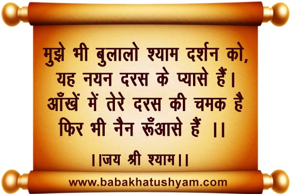 Shyam Baba Shayari