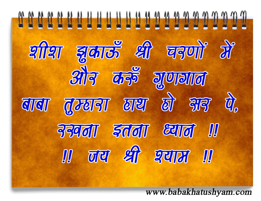 khatu shyam shayari picturess