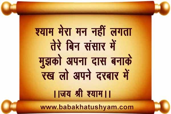 Khatushyam baba Shayari