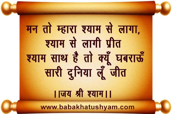 Khatu Shyam Shayari Image