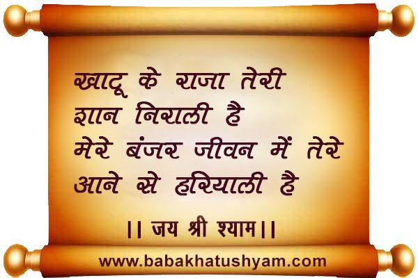 Khatushyam-Shayari-image-19022021
