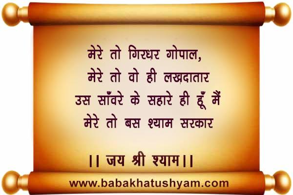 Khatushyam shayari pic 090221