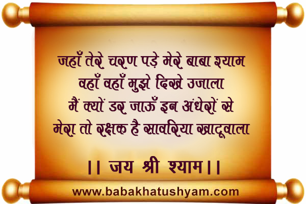 Baba Shyam Khatu Nath Shayari Hd Wallpaper
