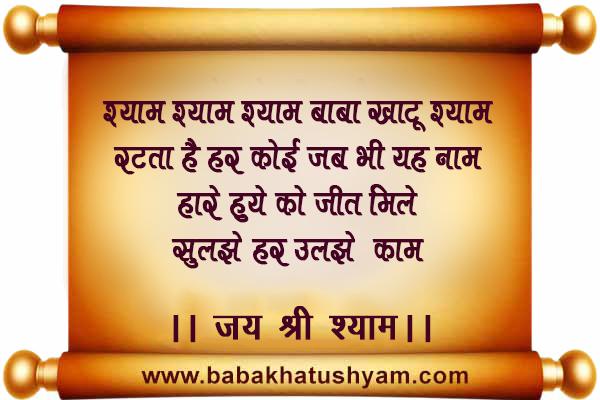 KhatuShyam Baba Teen Baandhari Shayari HD Wallpaper