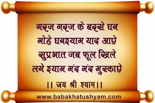 Khatushyam Shyari Image