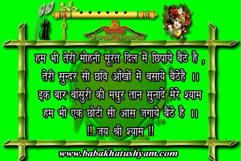 shyam baba best shayari photos