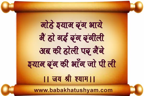khatushyam hindi shayari