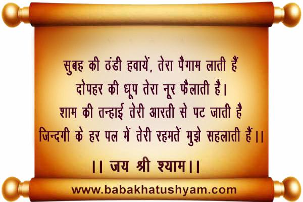 khatushyam-shayari-image