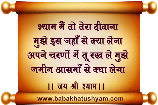 Baba-Khatushyam Latest Shayari Wallpaper