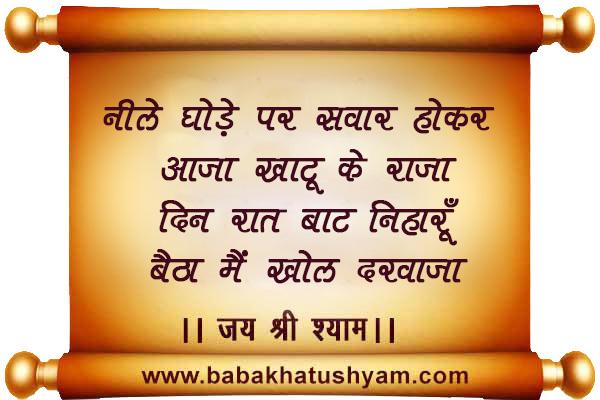 Baba-Khatushyam Shayari Pic 24022021