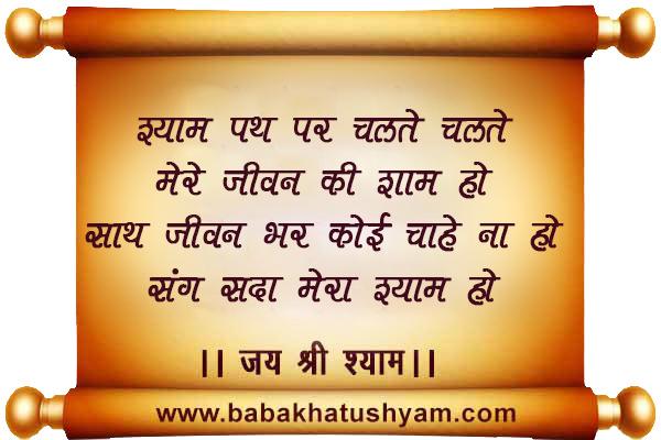 Khatushyam Shayari Pic 26022021