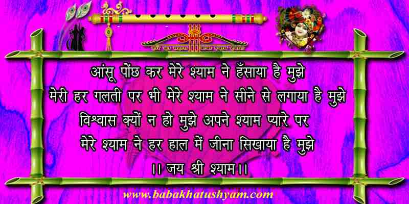 baba shyam ji shayari wallpapers