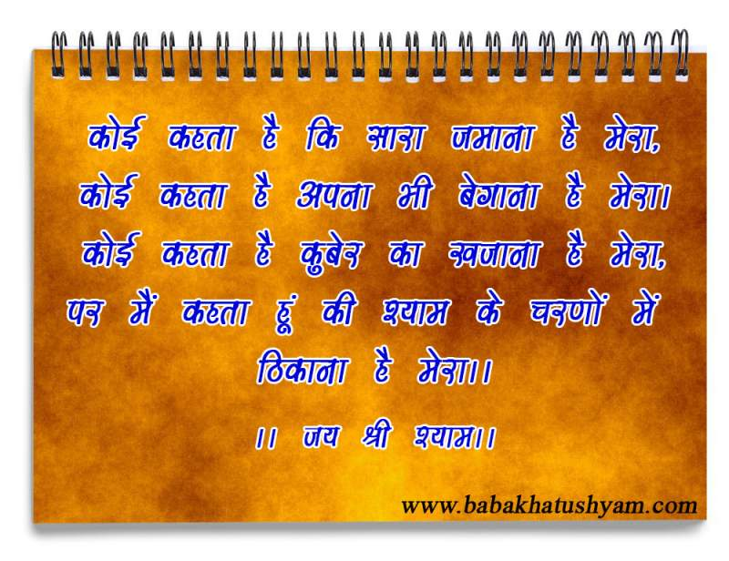 shyam ji ki best shayari photoo