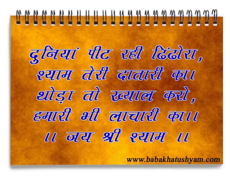 best shayari shri shyam baba image