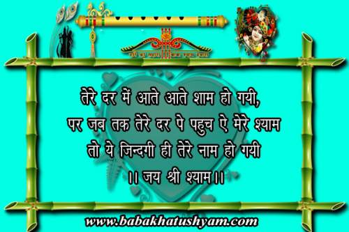 image of shyam baba shayari photo