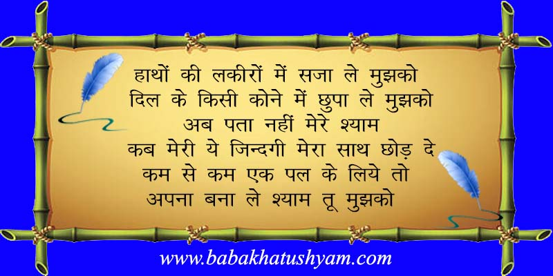 baba shyam ji ki best shayari photo