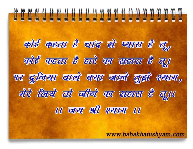 babakhatushyam best shayari photos