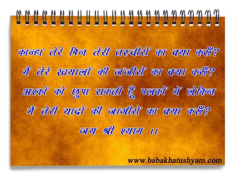 shri khatu shyam baba best shayari pictures
