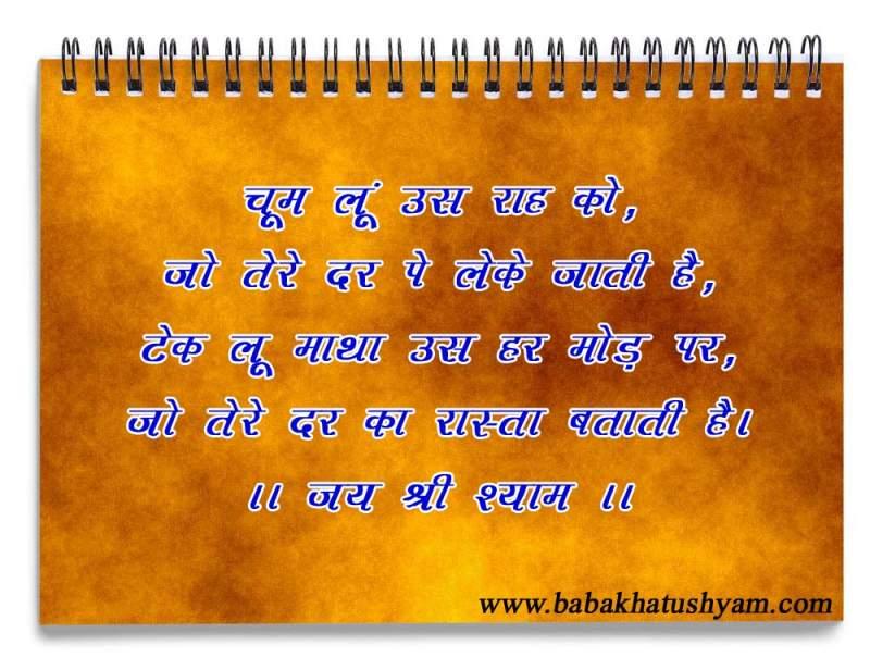 babakhatushyam best shayari images