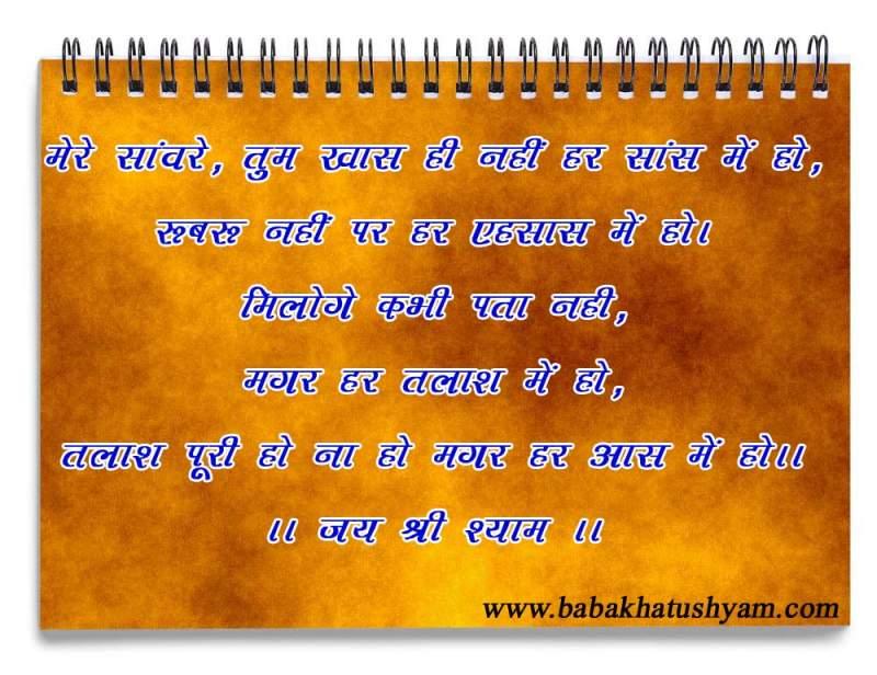 khatu shyam shayari best photos