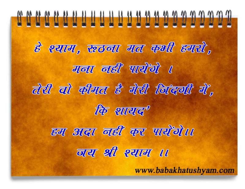 shri khatu shyam baba best shayari picture