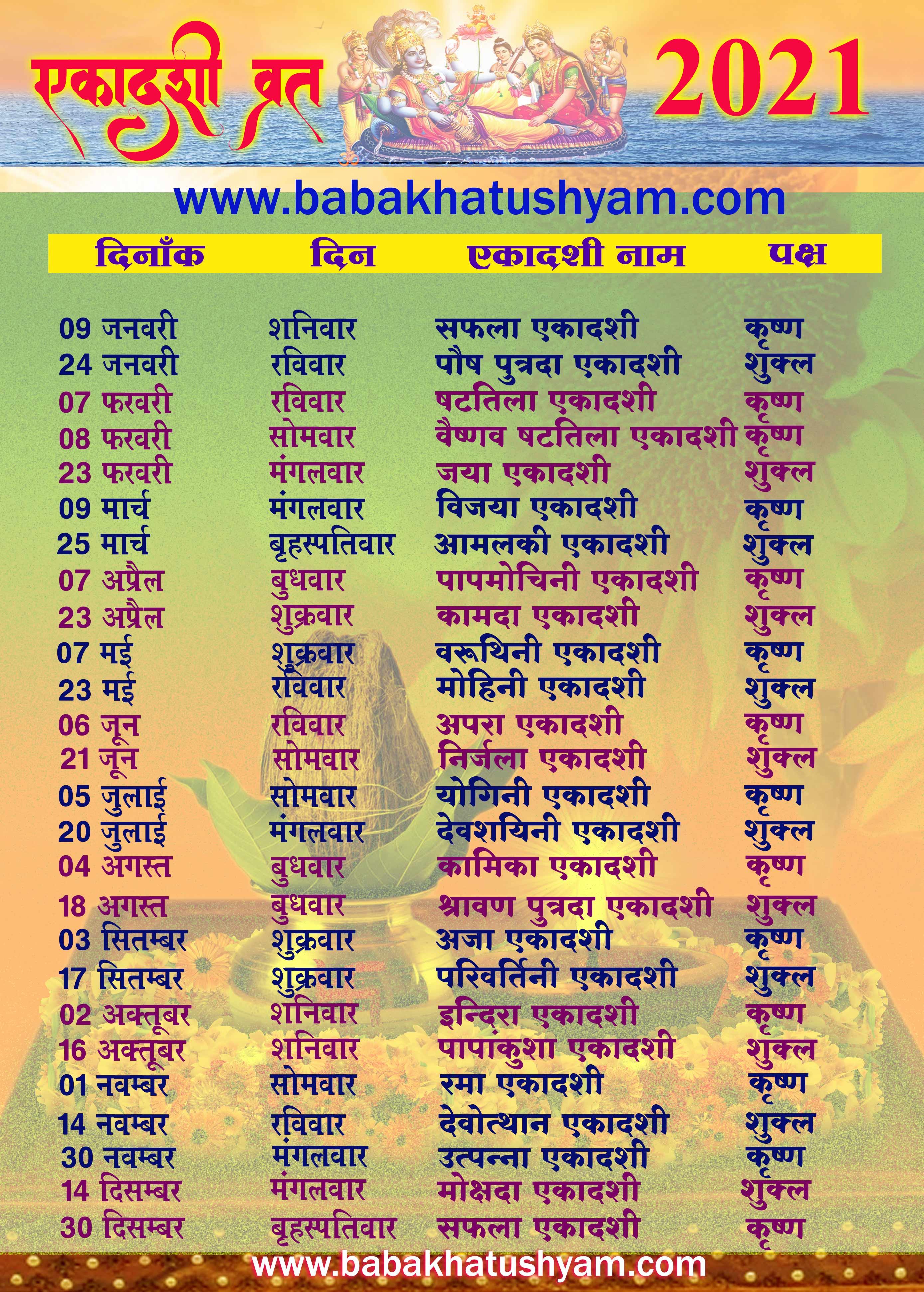 Ekadashi 2021 Calendar Photos