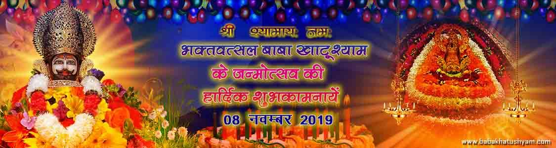 baba khatu shyam birthday 2019