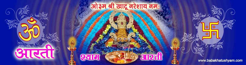 Shri Khatu Shyam Aarti | Shyam Baba Aarti Timing
