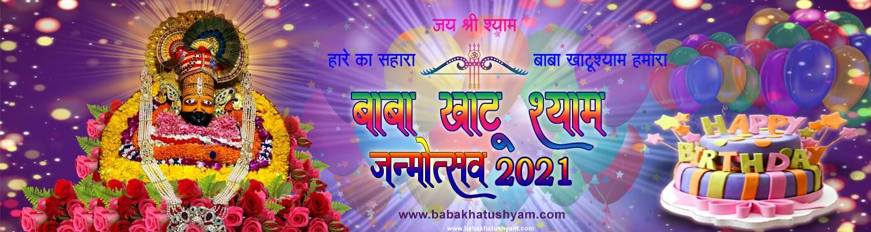 khatu-shyam-birthday-2021