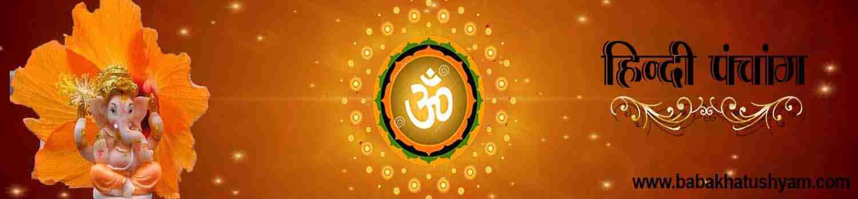 Baba Khatu Shyam calendar