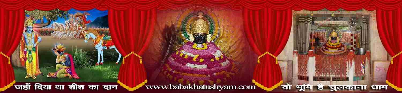 Mandir Baba Khatu Shyam