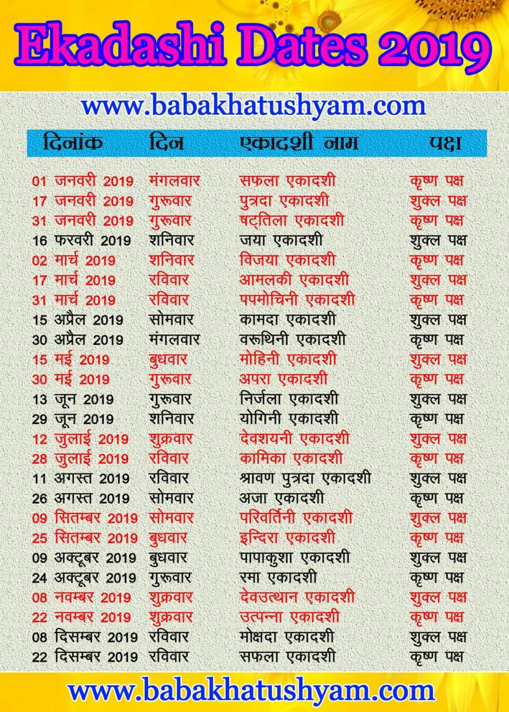 ekadashi vrat date calendar 2019