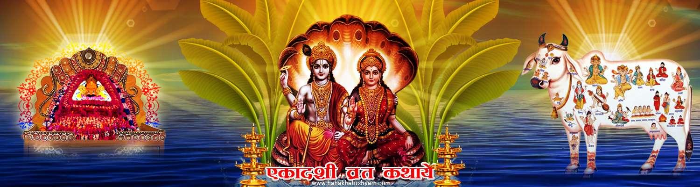 Baba Khatu Shyam Ekadashi