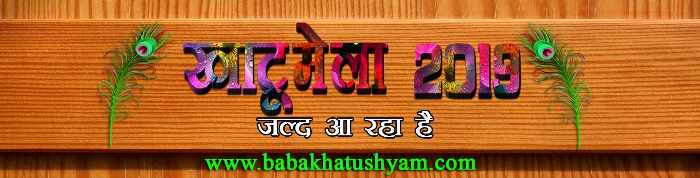 Falgun Mela Baba Khatu Shyam