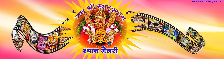 khatu shyam images gallery