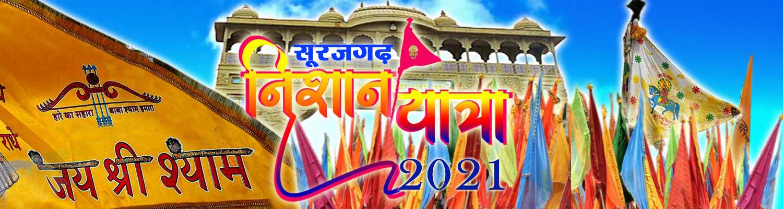 Baba Khatu Shyam Nishan Yatra